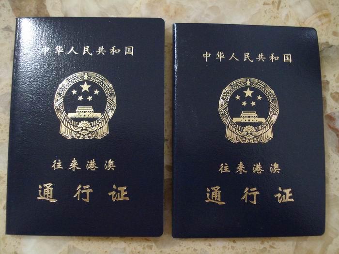 中国公民从巴黎飞港澳需要通行证吗?