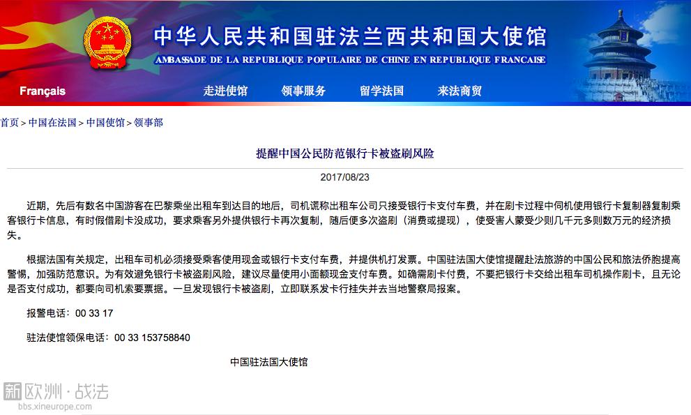 驻法使馆提醒中国公民防范银行卡被盗刷风险