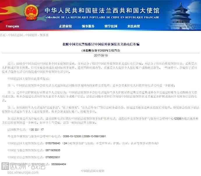 警惕假冒中国驻外使领馆名义的电信诈骗
