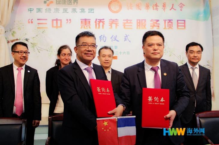 中国绿康医养集团携手法国华侨华人会打造巴黎惠侨养老项目