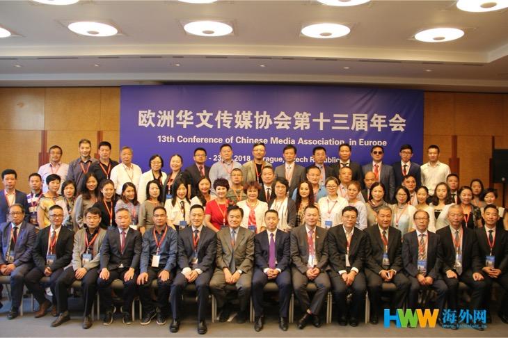 凝心聚力 合作共赢:欧洲华文传媒协会第十三届年会在布拉格成功举办